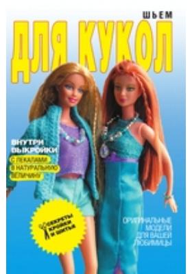 Шьем для кукол. Оригинальные модели для вашей любимицы: научно-популярное издание