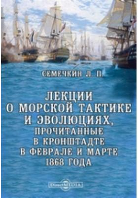 Лекции о морской тактике и эволюциях, прочитанные в Кронштадте в феврале и марте 1868 года