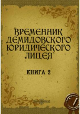 Временник Демидовского юридического лицея. 1872. Книга 2