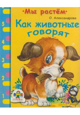 Как животные говорят : Стихи