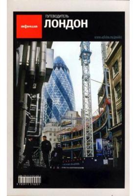 """Лондон. Путеводитель """"Афиши"""" : 4-е издание"""