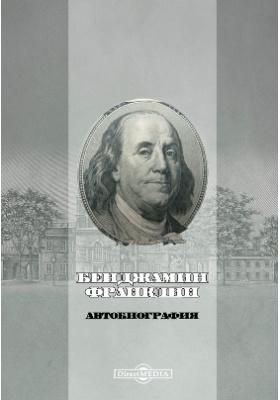 Жизнь Бенджамина Франклина. Автобиография