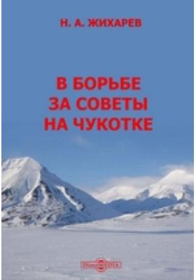 В борьбе за Советы на Чукотке