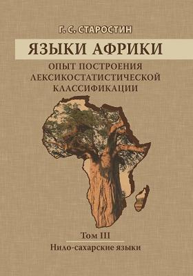 Языки Африки : опыт построения лексикостатистической классификации: монография. Том 3. Нило-сахарские языки