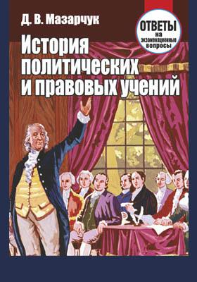 История политических и правовых учений : ответы на экзаменационные вопросы: самоучитель