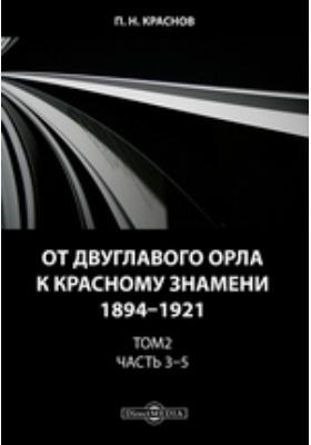От двуглавого орла к красному знамени. 1894-1921. Т. 2, Ч. 3-5