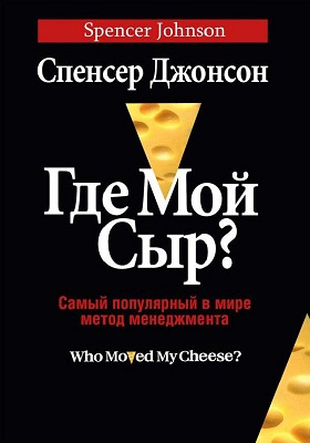 Где мой сыр? = Who moved my cheese?
