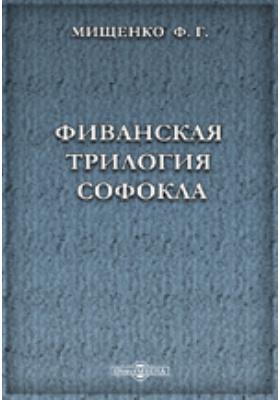 Фиванская трилогия Софокла