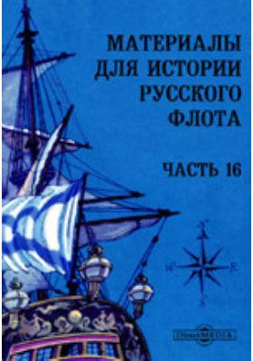 Материалы для истории Русского флота, Ч. 16