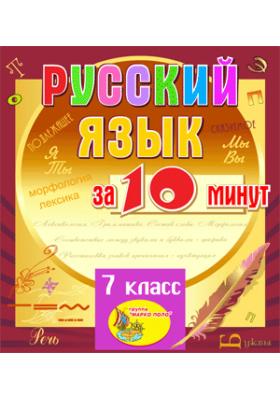 Мультимедийное учебное пособие для 7 класса «Русский язык за 10 минут»