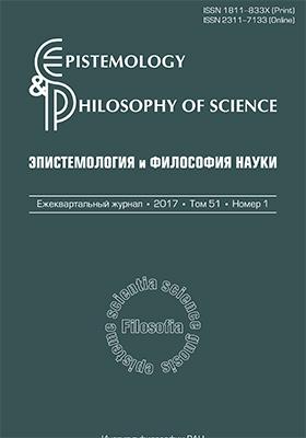Эпистемология и философия науки: журнал. 2017. Т. 21, № 1