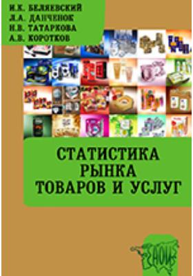 Статистика рынка товаров и услуг: учебно-практическое пособие