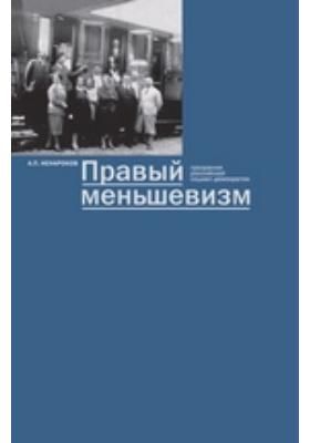 Правый меньшевизм. Прозрения российской социал-демократии
