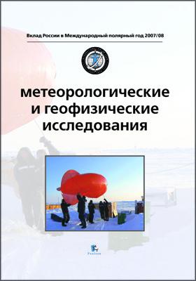Метеорологические и геофизические исследования = Meteorological and geophysical researches