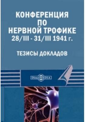 Конференция по нервной трофике 28/III - 31/III 1941 года. Тезисы докладов