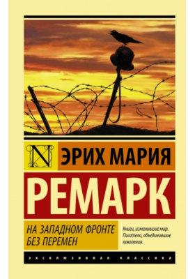 На Западном фронте без перемен = Im Westen Nichts Neues : Роман