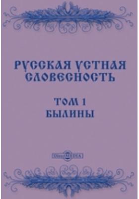 Русская устная словесность. Т. 1. Былины