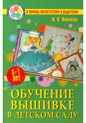 Обучение вышивке в детском саду. 6-7 лет