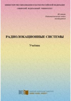 Радиолокационные системы: учебник