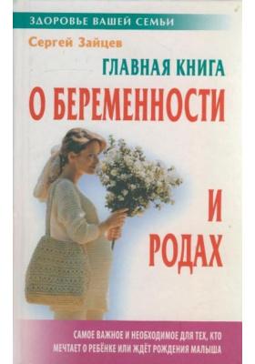 Главная книга о беременности и родах : 5-е издание, стереотипное