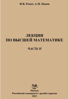 Лекции по высшей математике: учебное пособие, Ч. 2