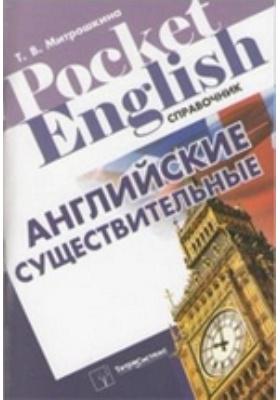 Английские существительные: справочник