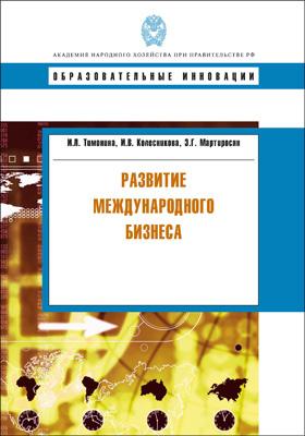 Развитие международного бизнеса: учебное пособие
