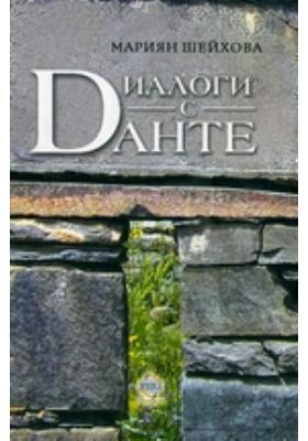 Диалоги с Данте