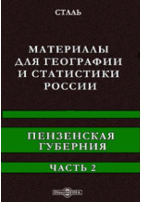 Материалы для географии и статистики России. Пензенская губерния, Ч. 2