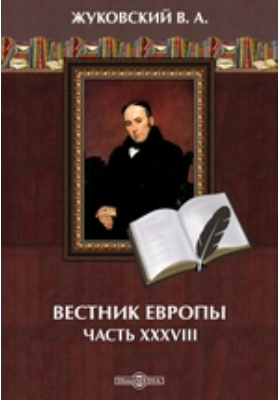 Вестник Европы: журнал. 1808. № 5-8. 1808 г, Март-апрель, Ч. 38