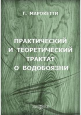 Практический и теоретический трактат о водобоязни