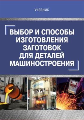 Выбор и способы изготовления заготовок для деталей машиностроения: учебник