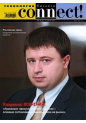Connect = Connect. The world of information technology : мир информационных технологий: журнал. 2012. № 5(194)