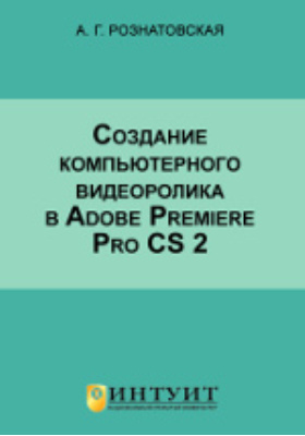 Создание компьютерного видеоролика в Adobe Premiere Pro CS 2