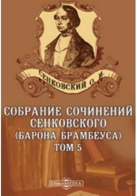 Собрание сочинений Сенковского (Барона Брамбеуса). Т. 5