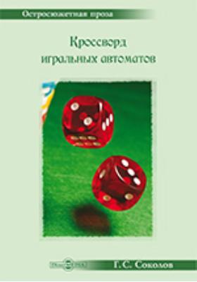 Кроссворд игральных автоматов : Поэма в прозах: художественная литература