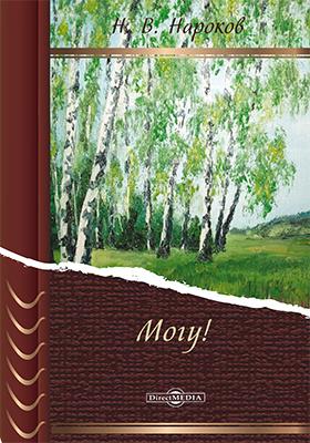 Могу!: художественная литература