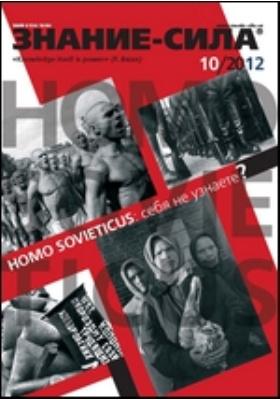 Знание-сила. 2012. № 10