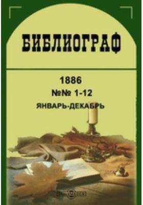 Библиограф. 1886. №№ 1-12, Январь-декабрь