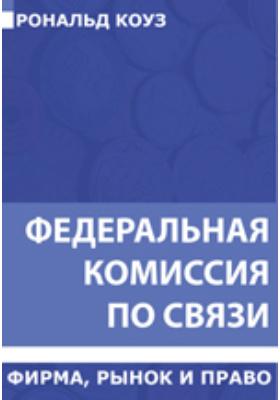 Федеральная комиссия по связи. Фирма, рынок и право