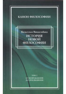 История новой философии в ее связи с общей культурой и отдельными науками. В 2 т. Т. 1. От Возрождения до Просвещения