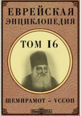 Еврейская энциклопедия– Vссоп: энциклопедия. Том 16. Шемирамот