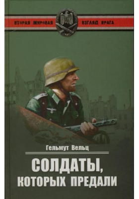 Солдаты, которых предали = Verratene Grenadiere