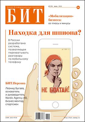 БИТ. Бизнес & Информационные технологии: журнал. 2016. № 5(58)