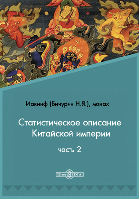 Статистическое описание Китайской империи, Ч. 2. Статистическое описание Маньчжурии, Монголии, Восточного Тюркистана и Тибета
