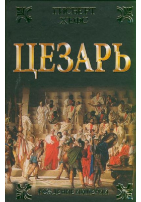 Цезарь = Caesar