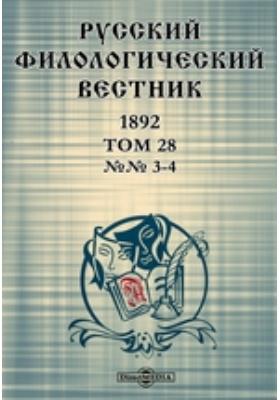 Русский филологический вестник: журнал. 1892. Т. 28, №№ 3-4
