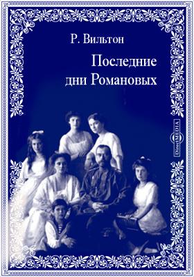 """Последние дни Романовых : Берлин, """"Град Китеж"""", 1923"""