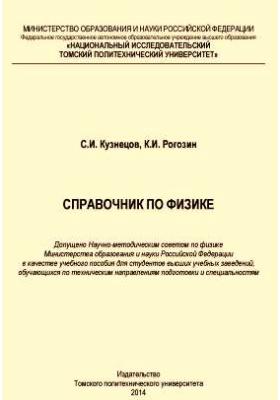 Справочник по физике: учебное пособие