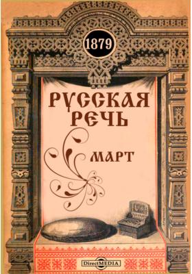 Русская речь: журнал. 1879. Март